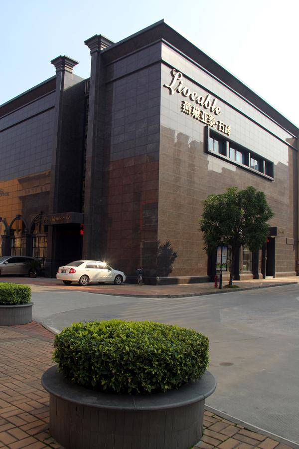 丰品设计作品之燕巢亚泰大理石石砖总部展厅